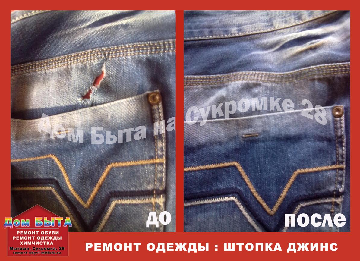 ремонт джинс