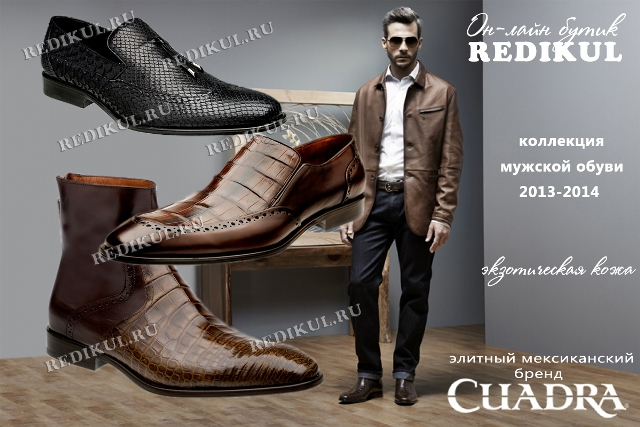 реставрация обуви из экзотической кожи