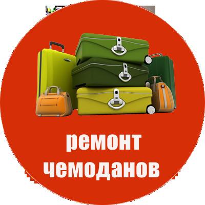 ремонт чемоданов мытищи