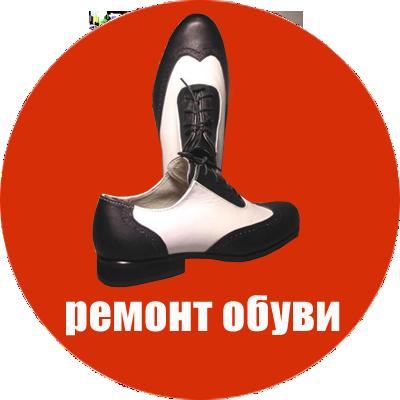 ремонт обуви мытищи