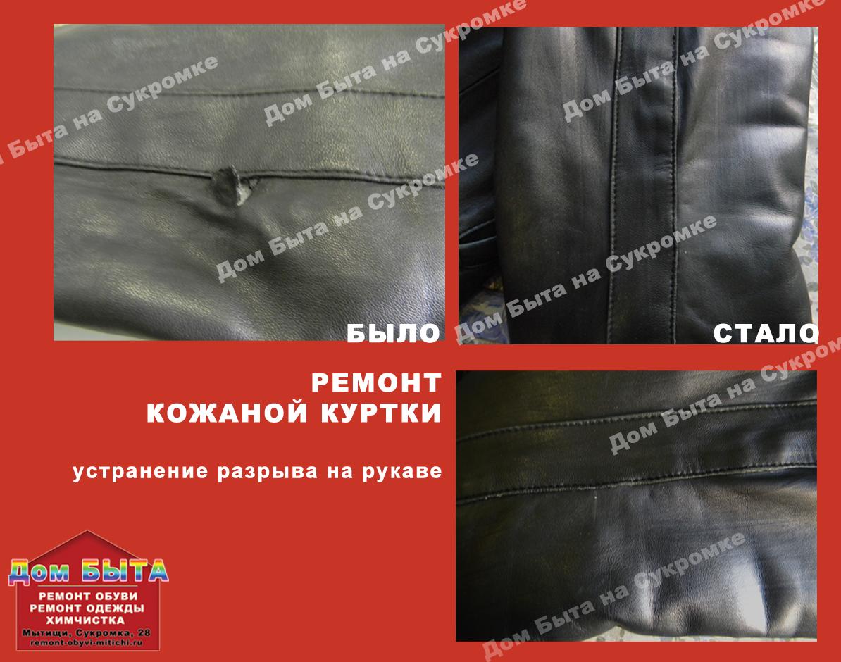 Ремонт кожи куртки своими руками