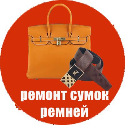 ремонт сумок и ремней мытищи