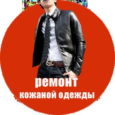 Ремонт кожаных курток пушкин