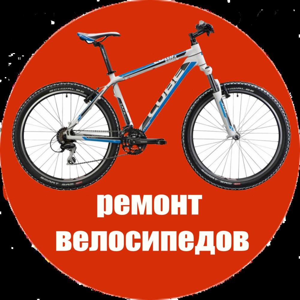 ремонт велосипедов мытищи