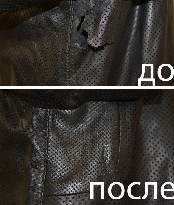 Ремонт кожаных курток новосибирск